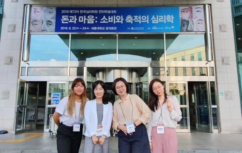 19' 한국심리학회 연차학술대회